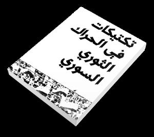 تكتيكات في الحراك الثوري السوري