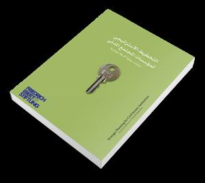 التخطيط الاستراتيجي لموسسات المجتمع المدني